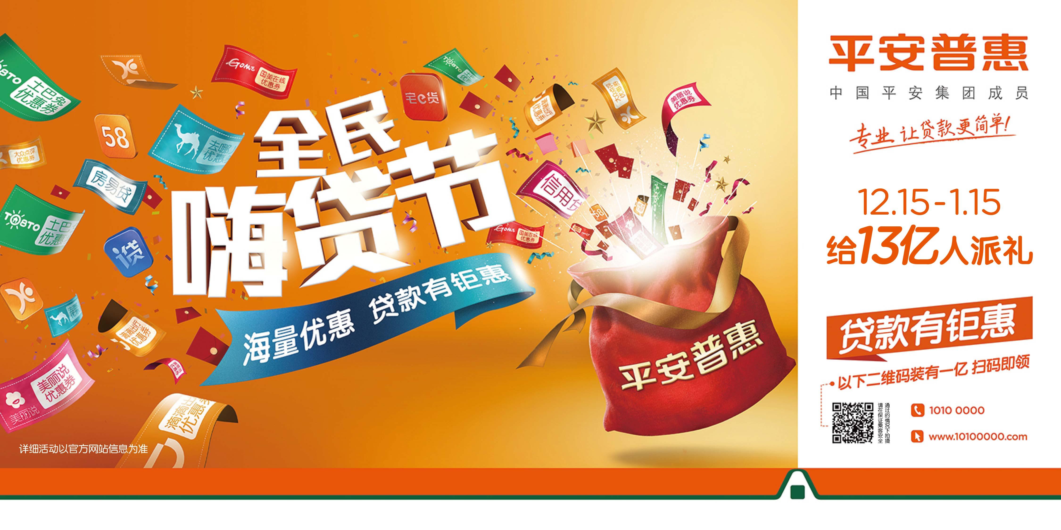 平安普惠宣传图片高清